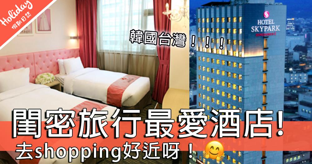 一齊shopping最開心!盤點閨密旅行最愛亞洲區三大酒店~地理位置超好5分鐘就到購物中心!