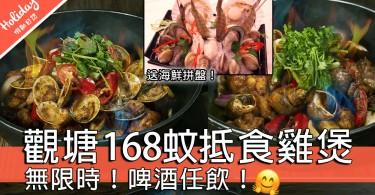 好抵食!觀塘168蚊雞煲+50多款火鍋配料任食~無限時啤酒任飲!