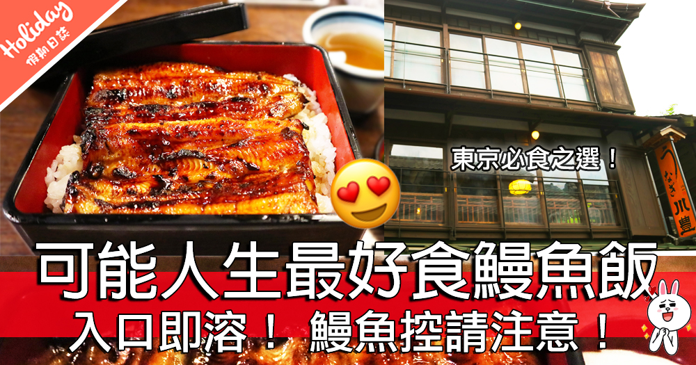 好正!位於東京成田機場附近的必食鰻魚飯!唔食係一生人嘅遺憾!