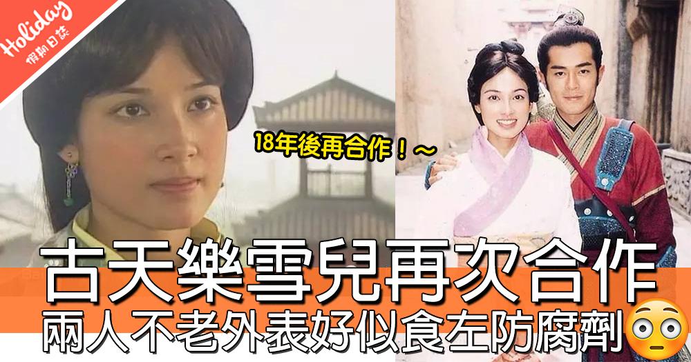 相隔18年後,古天樂與雪兒再次合作,兩人默契十足,不老外貌猶如食了防腐劑〜!