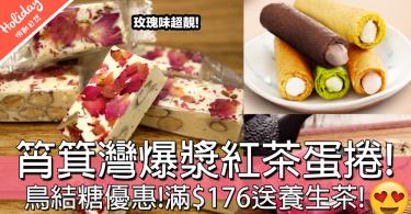 100%台灣手工製!筲箕灣伯爵茶鳥結糖+爆漿蛋捲!買滿$176送黑糖茶/包郵!