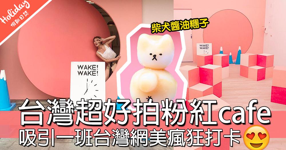 台灣粉紅甜品店超好拍,柴犬醬油糰子賣相超萌!身為網美絕對要潮聖的店~