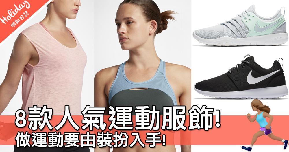 減肥要先由裝扮入手!精選8款人氣運動服飾~著得靚先有心機做運動㗎嘛!