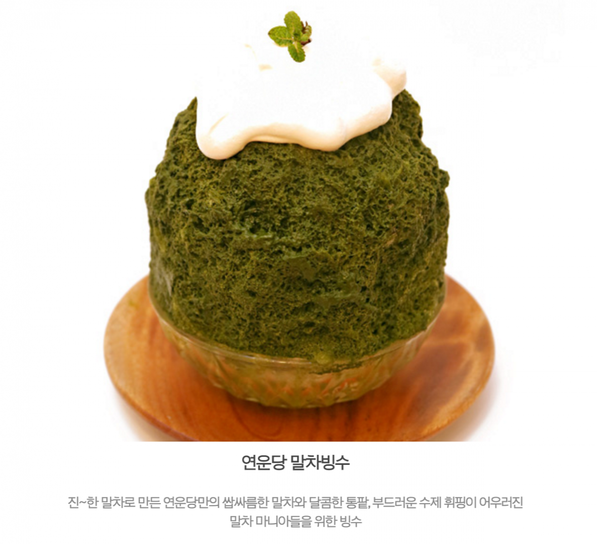 yeonwoondang
