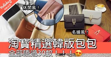 全部唔過30蚊!精選淘寶5大韓版流行包包~襯衫好多選擇呀!
