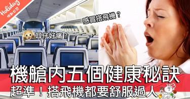 又飛啦~機艙內5個健康小秘訣令你搭飛機都安心過人~去旅行就要去到盡!