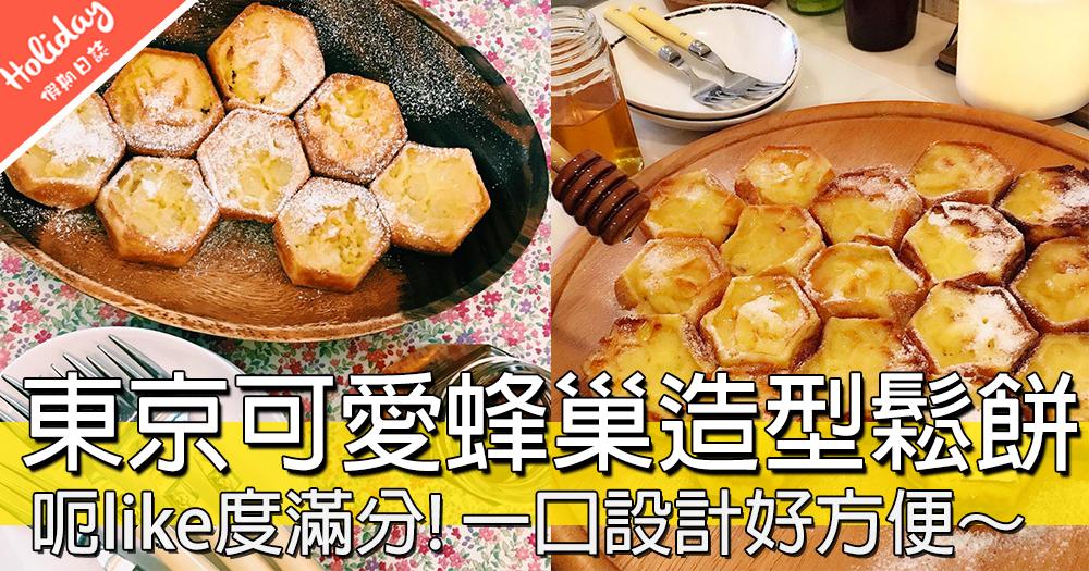 KAWAII呢~~東京必食蜂巢造型鬆餅,小熊維尼見到一定開心到癲咗~~