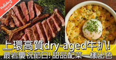 超適合慶祝節日!上環高質dry-aged牛扒專門店,香港好少地方可以食到㗎!