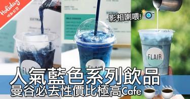 必去曼谷Cafe!招牌人氣藍色系列飲品~最重要係價錢超平!