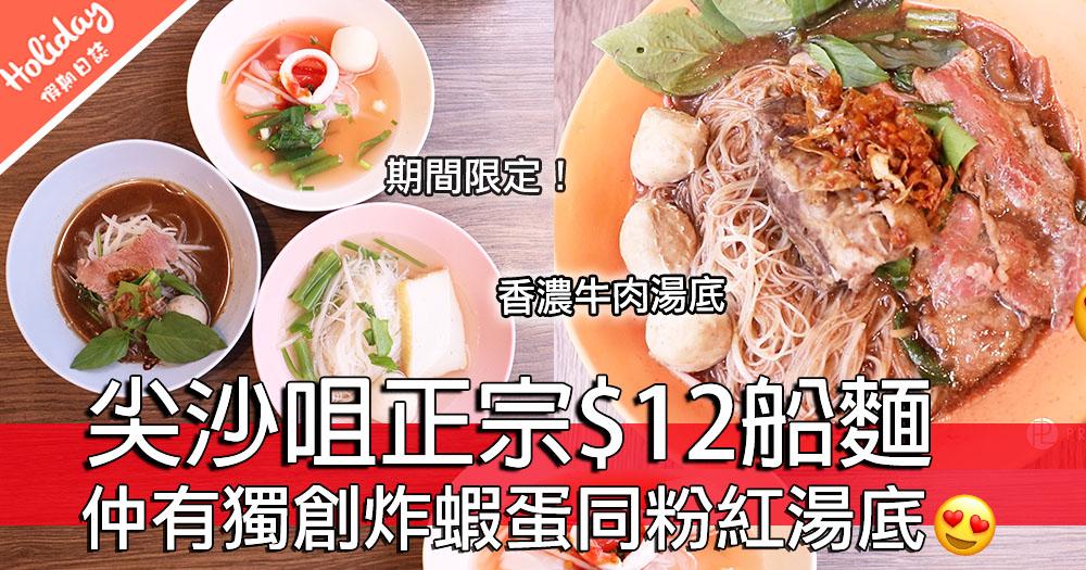 好好味!尖沙咀泰麵膳獨創炸蝦蛋及粉紅湯底~令人仿佛置身泰國!