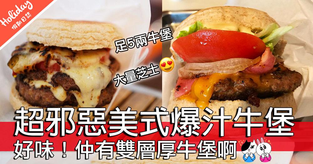 沖繩又有好野食~石垣島足5兩嘅超邪惡美式爆汁牛堡!好想食啊!