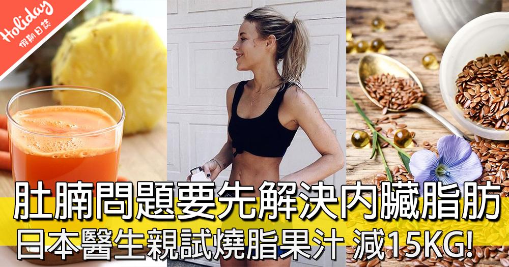減極都減唔走個肚腩?你可能有「內臟脂肪」!日本醫生成功瘦咗15KG!