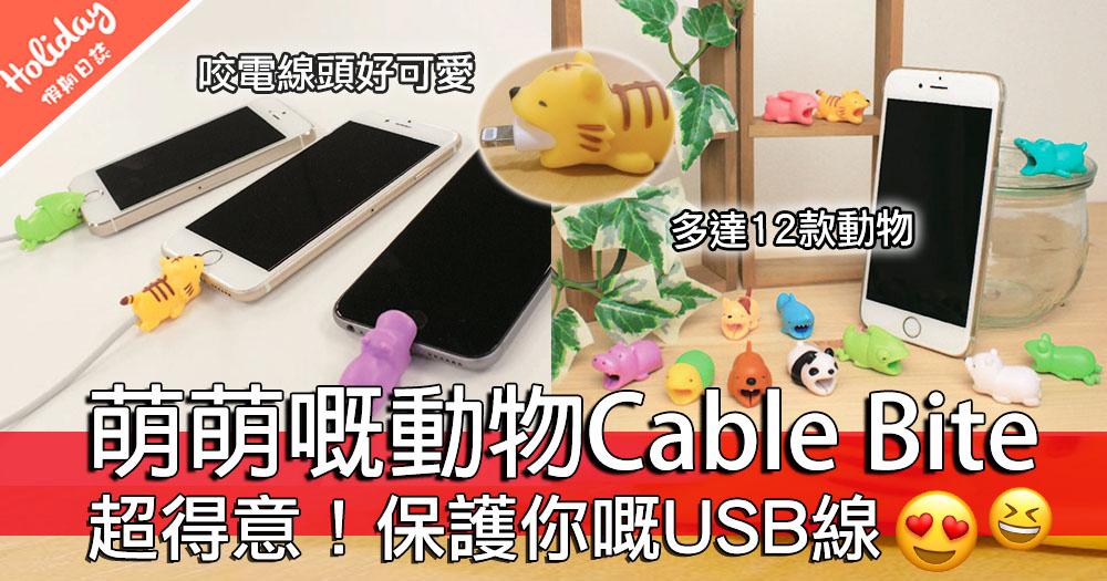 好治癒啊~日本人可愛動物Cable Bite 保護你條USB線!可以增添生活樂趣~