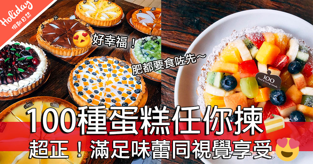 可能係最多口味既甜品店!台灣一百種味道100 tastes蛋糕店!點揀好啊?
