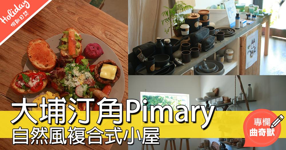 【大埔汀角Pimary 自然風複合式小屋】