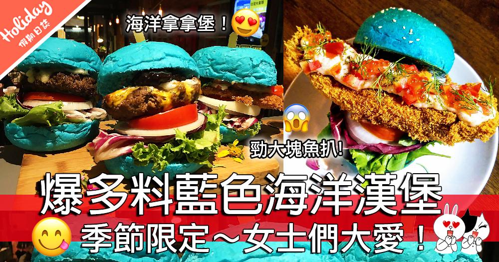 又係女士最愛嘅TiffanyBlue!台北美式餐酒館推出最新「藍色漢堡」~夏天限定