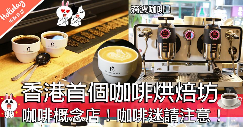 位於中環SOHO區!全新概念店!展示咖啡烘焙藝術!