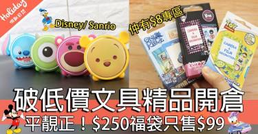 開學都唔怕!「破抵價」Disney / Sanrio / One Piece文具玩具精品~帶晒番屋企!