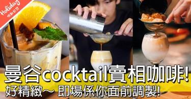 又要起行去泰國啦!曼谷cocktail賣相超精緻咖啡,有靚仔咖啡師係你面前沖啊~~