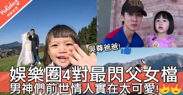 男神們的前世情人~港台娛樂圈4對最閃父女檔!女兒們太可愛喇~