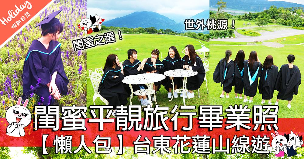 【小編實試】平價小清新畢業團~台東花蓮靚景任你影!