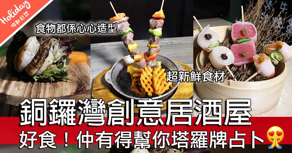 深宵之選~銅鑼灣可向另一半傳愛意嘅超好味心心食物~老闆仲會同你玩塔羅牌占卜!