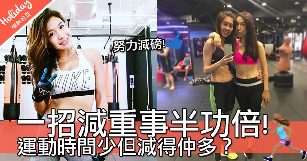 荷里活明星御用健身教練推介!HIIT高強度間歇訓練~減起重嚟事半工倍!
