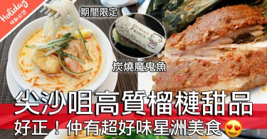 尖沙咀高質酒店~期間限定星洲美食同馬來西亞新鮮榴槤!色香味俱全啊~