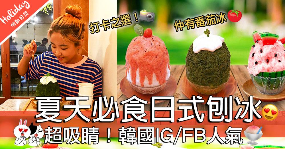 韓國 IG 人氣刨冰店!夏天熱辣辣必食吸睛日式刨冰~絕對係打卡之選!