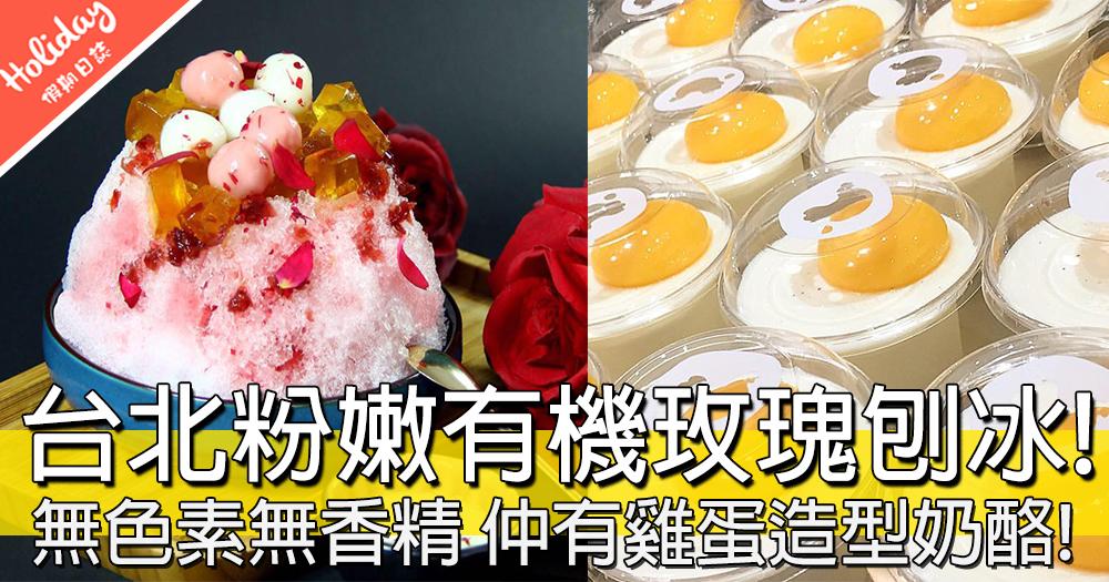 美食天堂啊!台北永康街勁消暑粉嫩玫瑰花刨冰,鐵觀音茶啫喱係重點~~