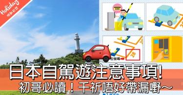 【懶人必備】自駕遊初哥必讀!全日本通用自駕遊基本懶人包~
