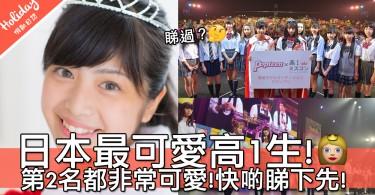又有選美比賽!日本最可愛高1生選拔~最新冠軍同第2名誕生喇!