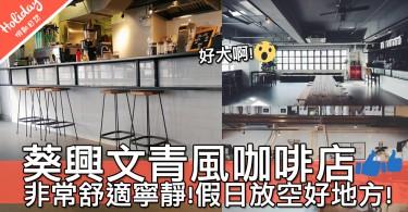 假日好去處~葵興文青風咖啡店推介!坐足半日都冇問題啊~