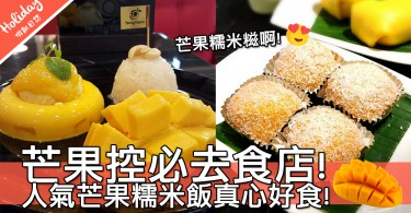 芒果控必去食店!曼谷人氣甜品店Yenly Yours Dessert~一定要試下芒果糯米飯!