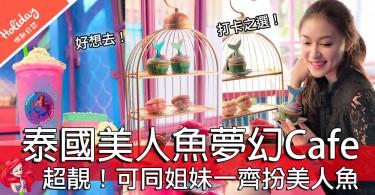 超夢幻啊!泰國美人魚咖啡廳嘆夢幻國度甜品~快快同閨蜜嚟打卡!