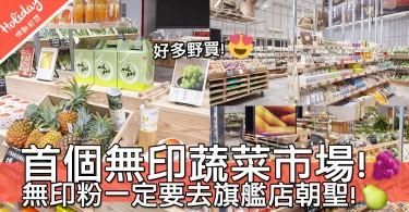 無印粉去朝聖喇~東京旗艦店開設無印蔬果市場!仲有無印良品小屋實物模型啊~