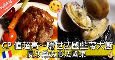 長沙灣法國菜 ~「藍帶大廚主理」CP值超高!老闆超有人情味~