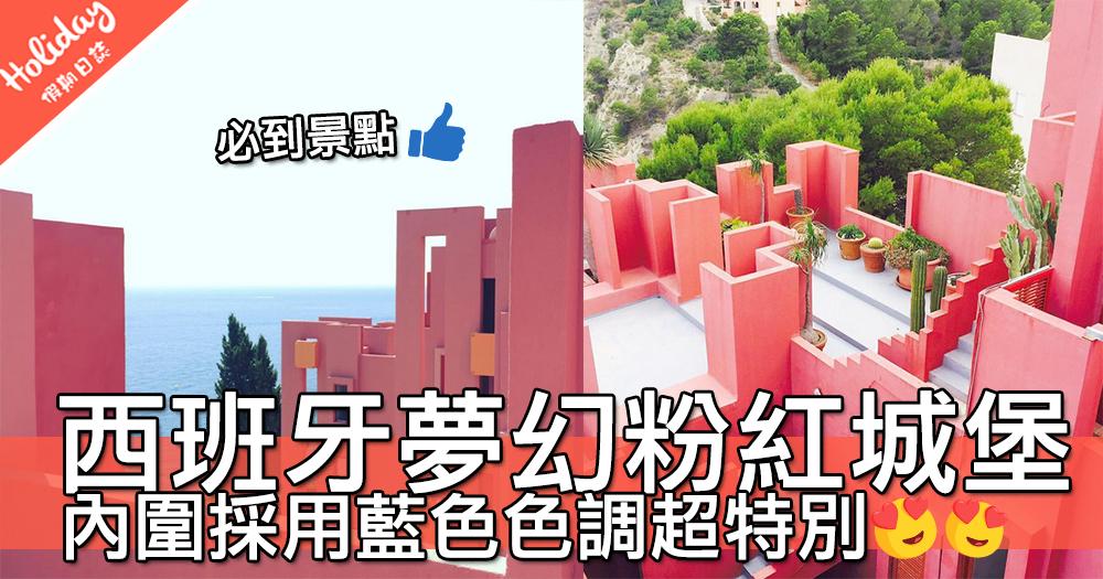 西班牙極特別建築物!超級夢幻粉紅城堡La Muralla Roja~內圍更加令人意想不到!