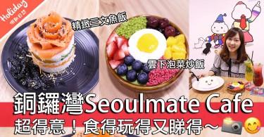 超得意餐廳!銅鑼灣Seoulmate Café粉紅芝士波波的炸雞飯~又玩得又食得!