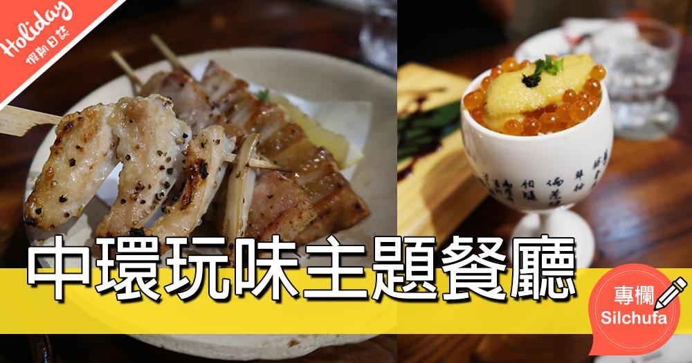 【中環玩味主題餐廳】