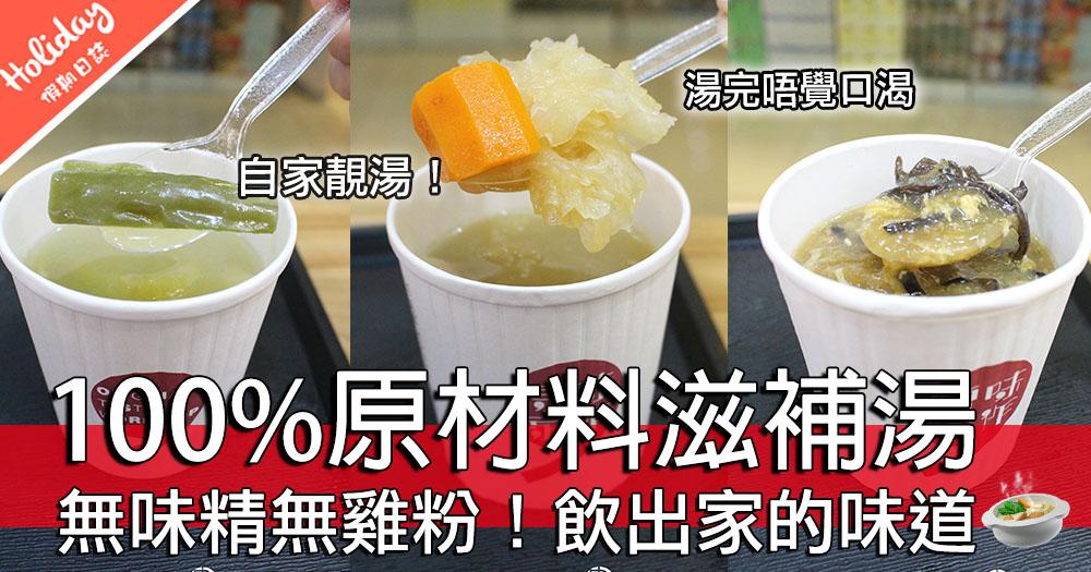 唔想屋企煲湯?一齊飲碗無味精無雞粉嘅'家常便湯'~感覺好健康!