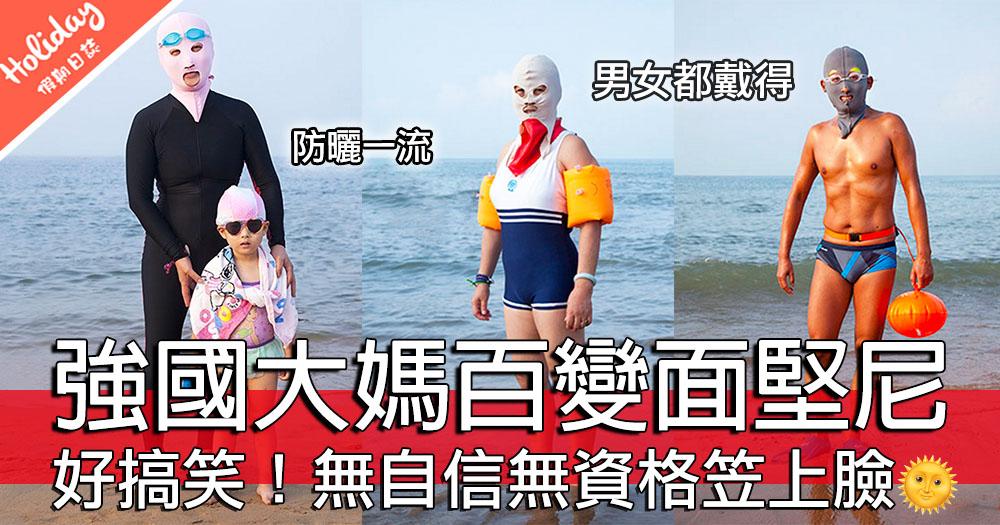 炎炎夏日引人注目~強國大媽時尚百變「面堅尼」~無十足自信都無資格笠上臉!