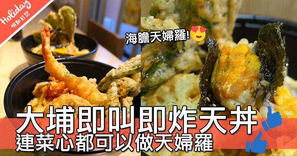【小編試食】去大埔覓食喇!即叫即炸大大碗天丼~連菜心都可以做天婦羅?
