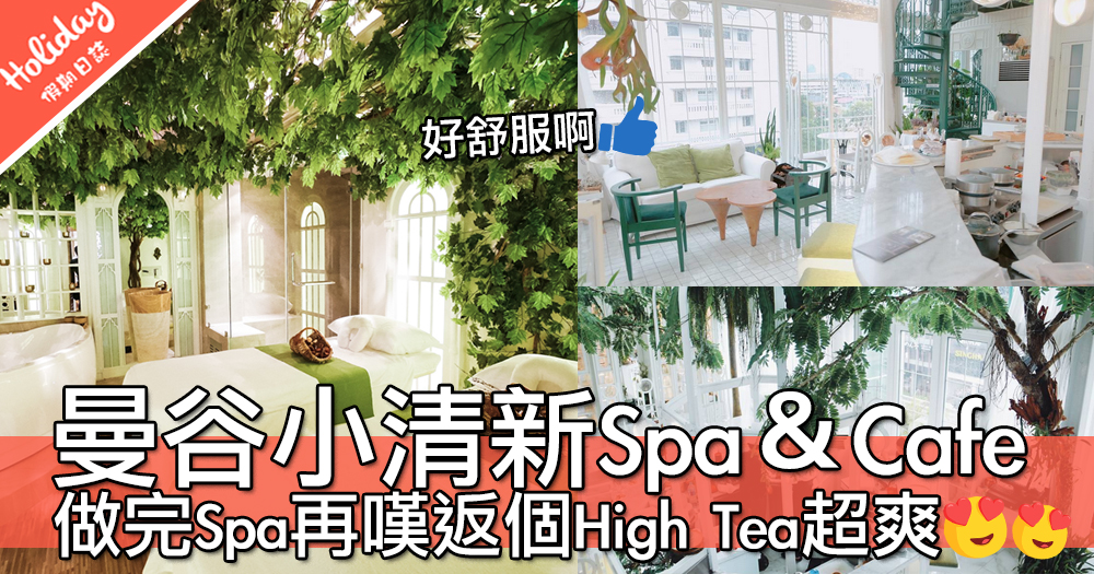 做完spa順便high tea~曼谷清新路線Organika Spa & Cafe!超適合打卡影相~