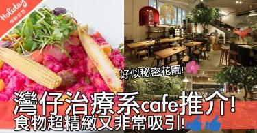 灣仔區Cafe推介~治療系路線小花園OVO Cafe!連食物都整得精緻又可口~