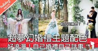 唔洗再幻想!8款超夢幻婚禮顏色主題配色~係咪睇到好有衝動想結婚呢?