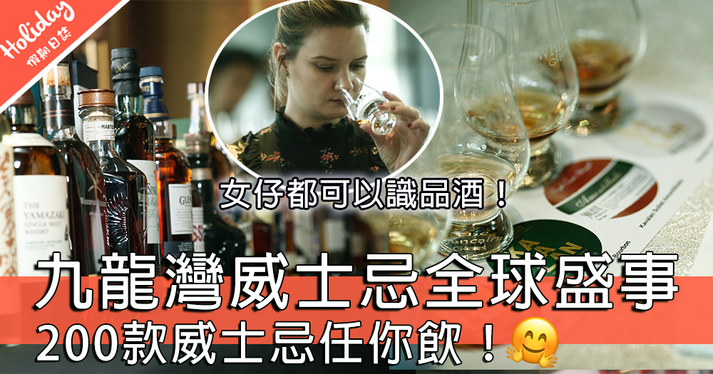 女孩子都可以懂酒!九龍灣9月3日Whisky Live全球威士忌盛事~超過200款唔同品牌威士忌任你飲!