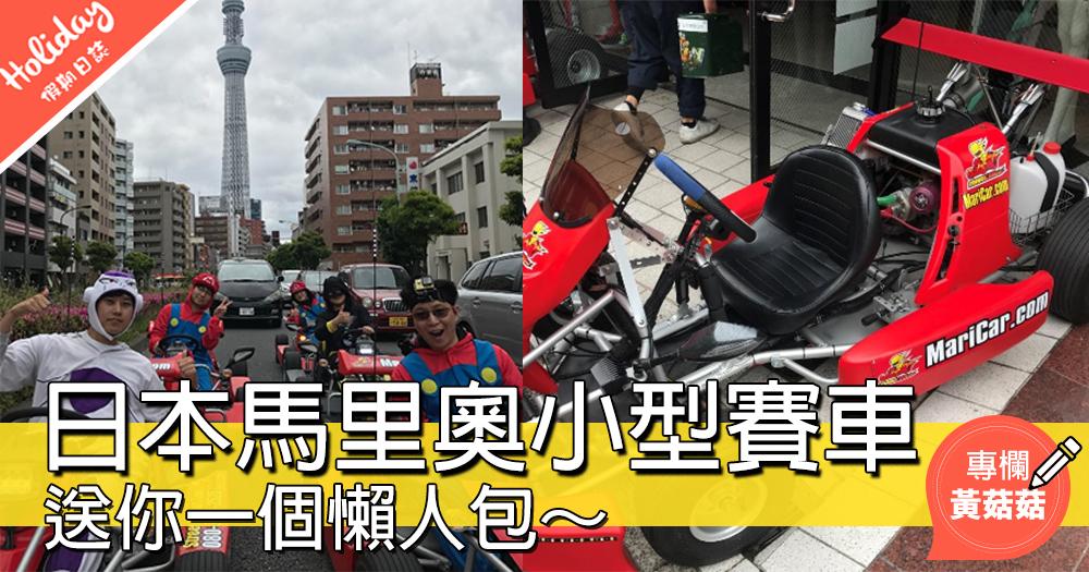 【送你一個懶人包~日本爆紅馬里奧小型賽車!快啲約朋友一齊玩~】