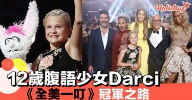 《全美一叮》12歲小女孩Darci Lynn精湛腹語表演! 你可能不知道的冠軍之路!