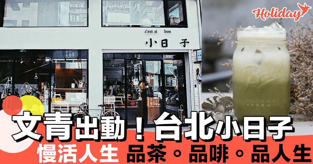 文青出動!台北小日子 慢活人生 品茶。品啡。品人生
